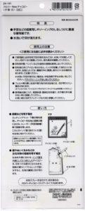Japanese Dressmaker Tracing Paper 4