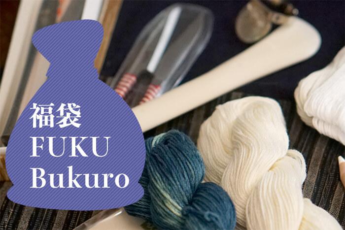 Sashiko Fukubukuro